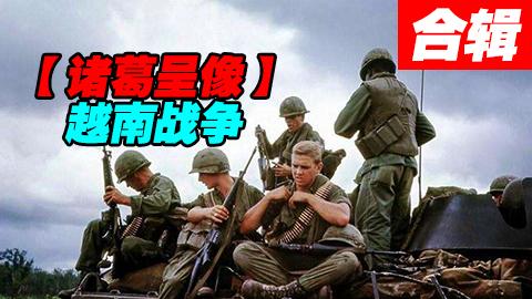 【诸葛】越南战争合集