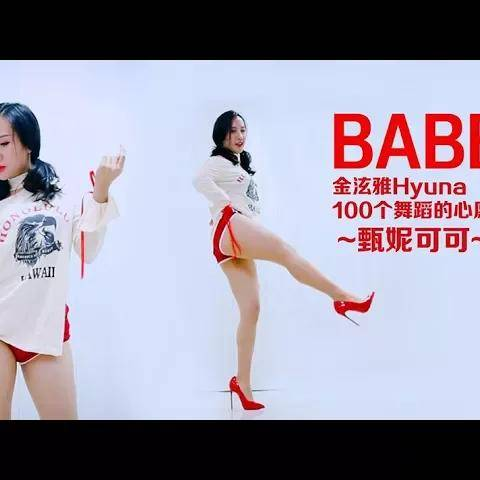 【甄妮可可zndc】93-金泫雅hyuna-babe dance cover