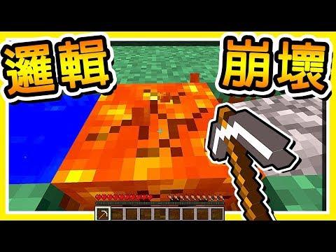 minecraft【詛咒麥塊世界】完全【不能相信】 20種【顛倒知識】的爆笑關卡 全字幕