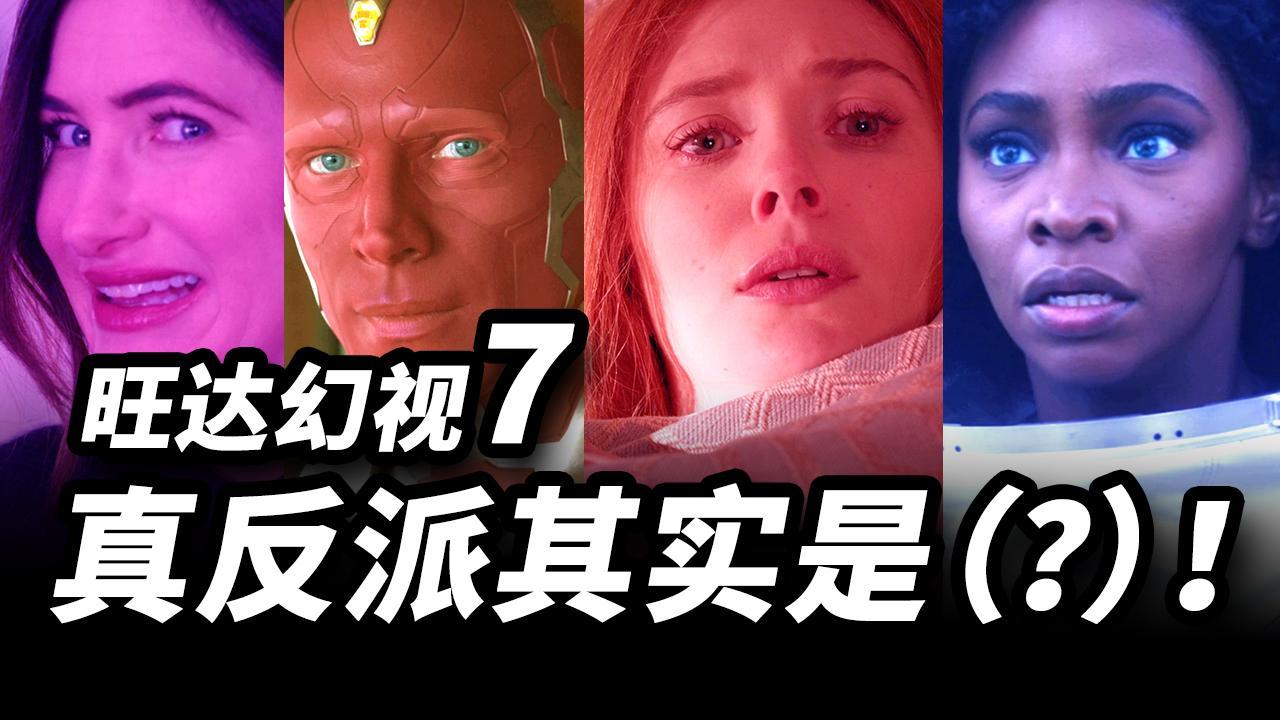 《旺达幻视》第7集解析, 幕后真正老大是谁? 双角色反转大曝光!