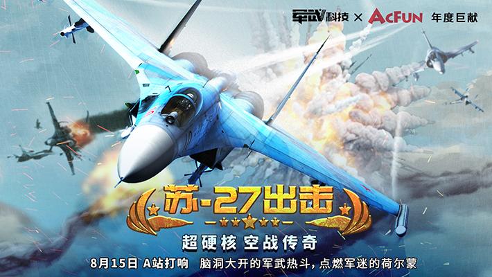 苏-27出击