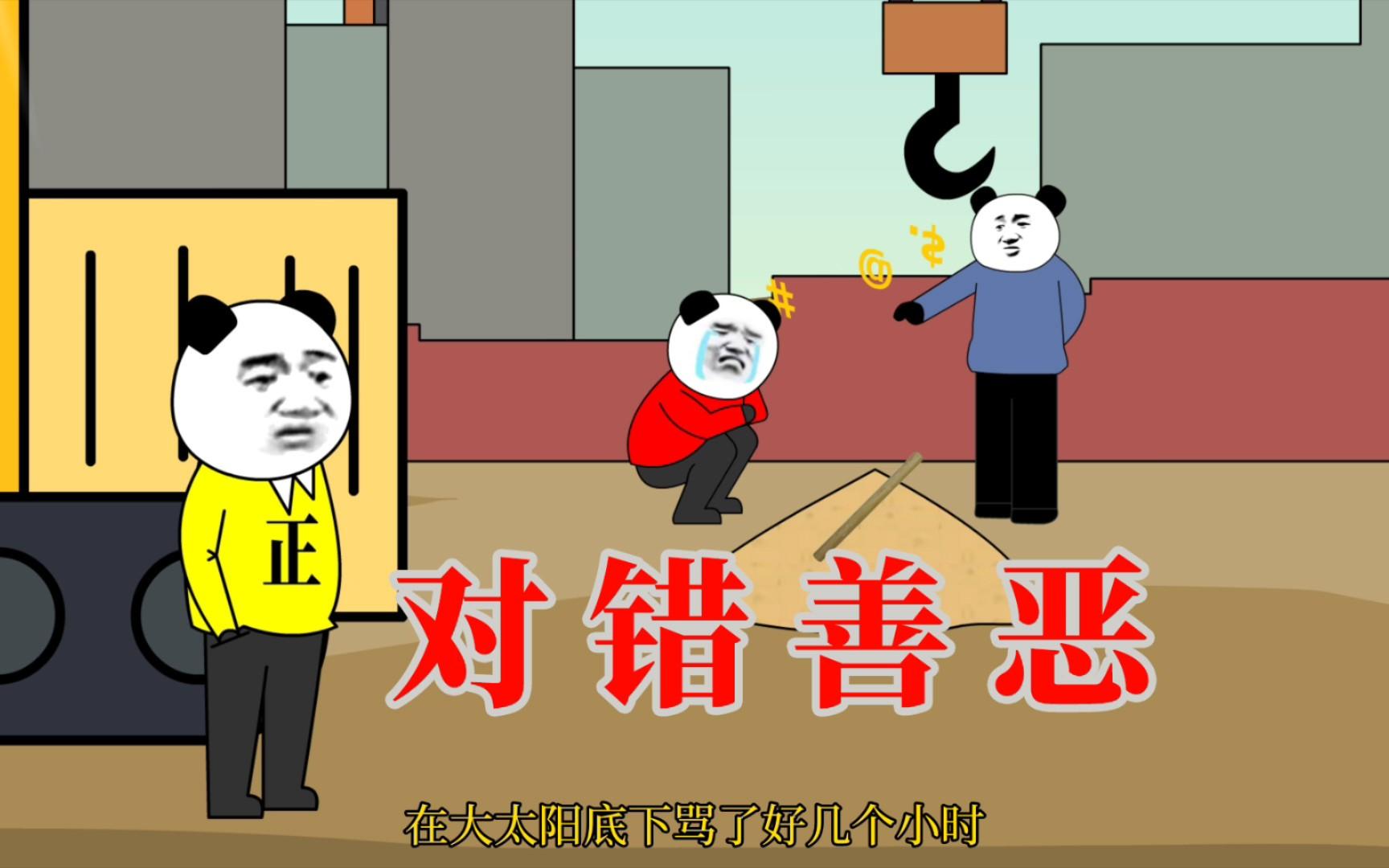 【沙雕动画】成年人的世界, 没有对错善恶, 只有立场不同。