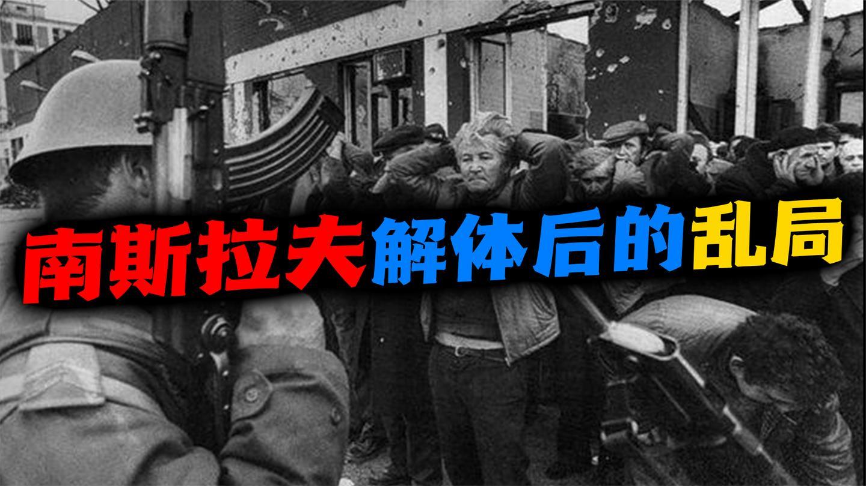 塞尔维亚(二): 27万人丧生200万人逃亡, 南斯拉夫解体有多乱?