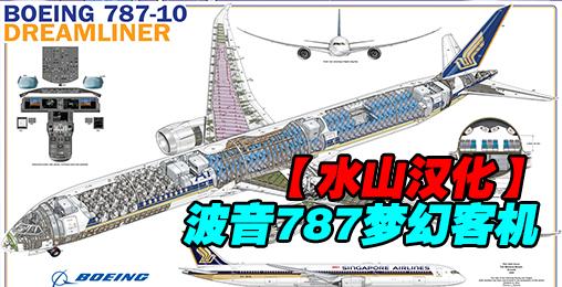波音787梦幻客机 (2017) 水山汉化