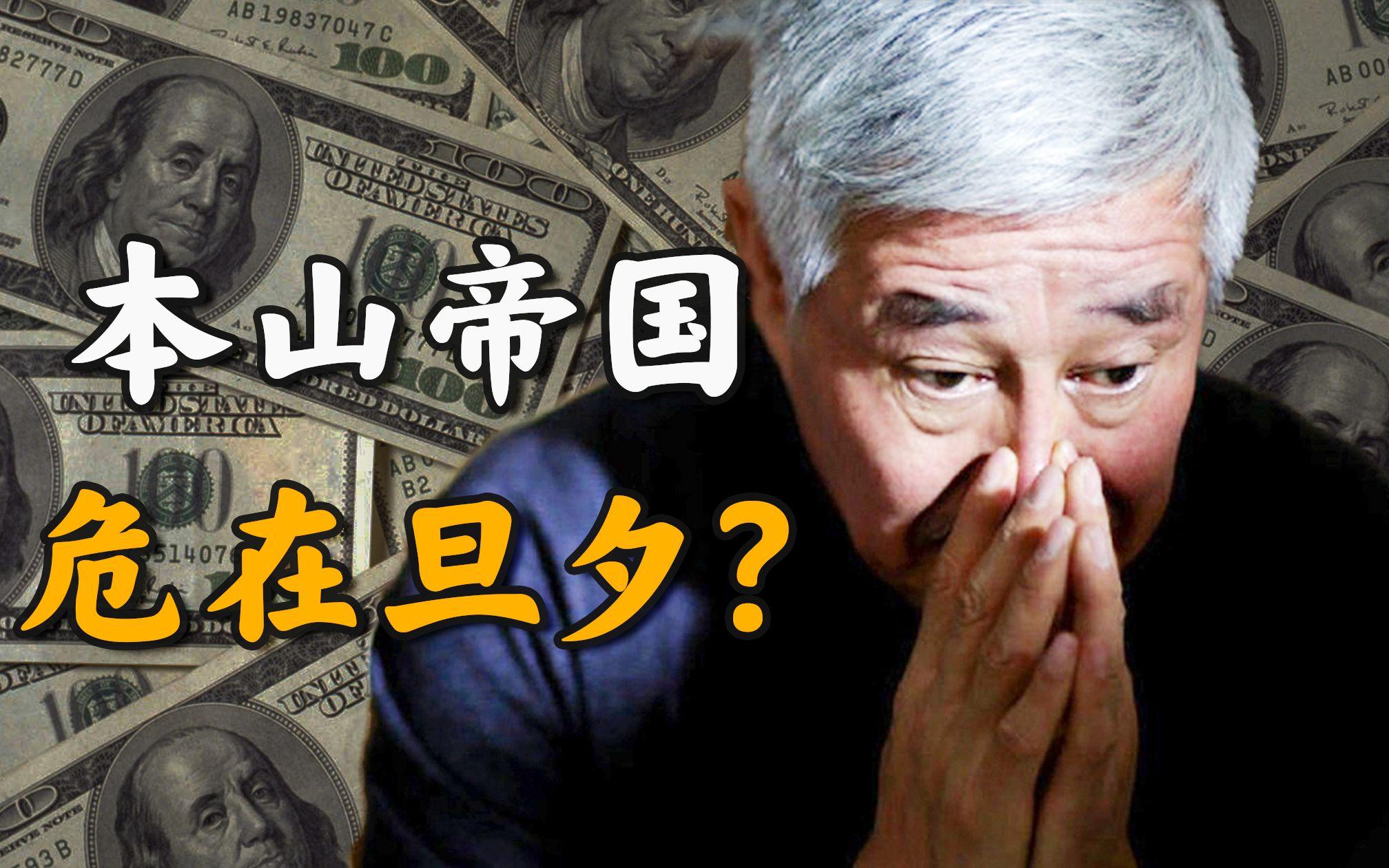 暴富、退隐、清算: 赵本山背后的300亿资本迷局【资本镰刀02】