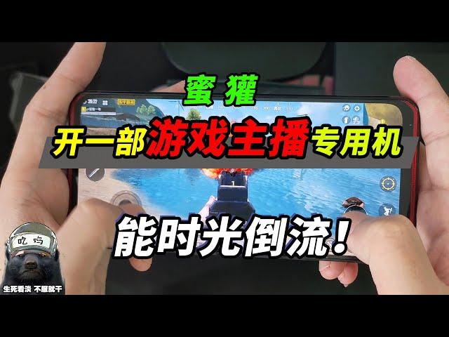 """突击手蜜獾: 开一部专为游戏主播打造的手机,竟能""""时光倒流""""!"""