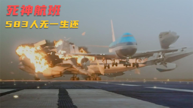 航空史上最惨烈的旷世空难, 两架被死神盯上的航班, 583人死亡