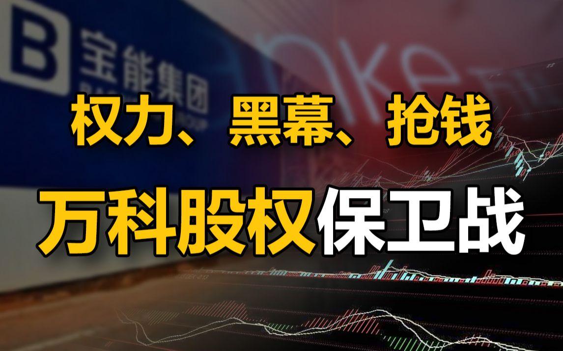 宝万之争(下): 赶走王石, 操纵股市, 中国股市第一案的终局【中国商业史12】下集