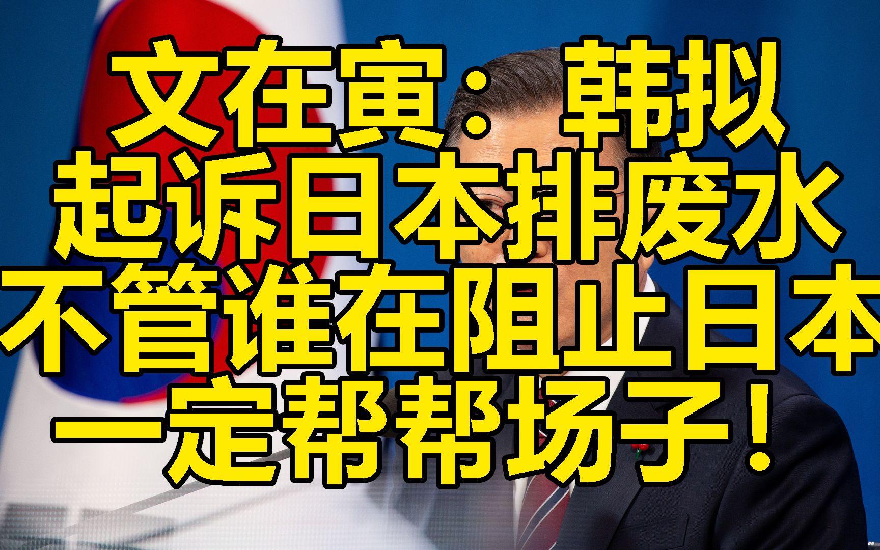 韩拟起诉日本排核废水! 一起来看看海洋法公约