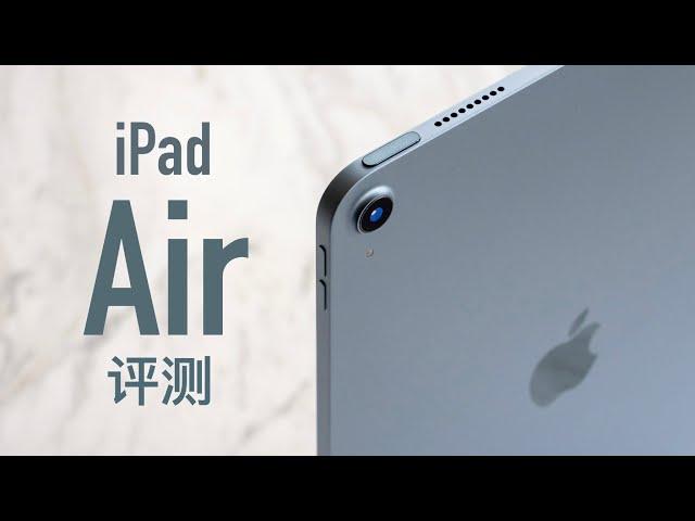 ipad air 4评测: 选 air 还是选 pro