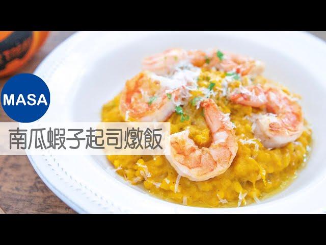 簡單版南瓜蝦子起司燉飯/kabocha&prawns risotto|masaの料理abc