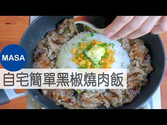 自宅簡單黑椒燒肉飯/pepper lunch style yakiniku rice masaの料理abc