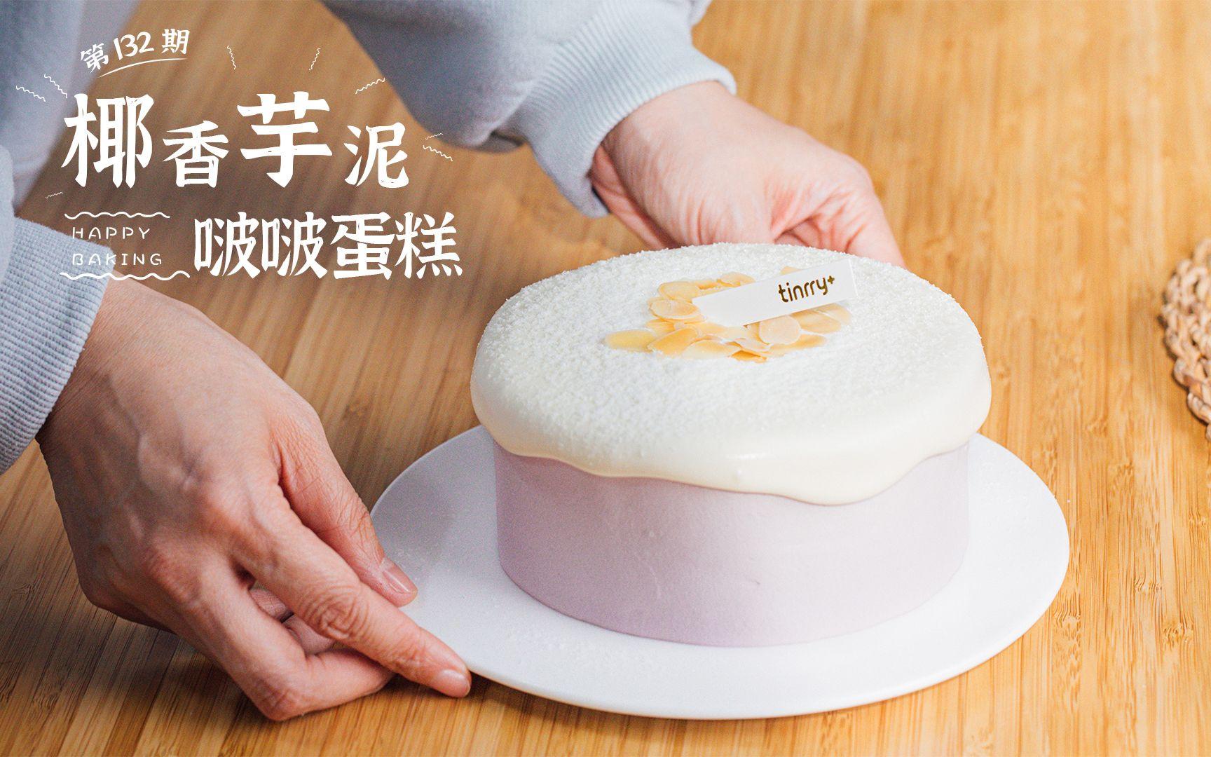 这个椰香芋泥啵啵蛋糕也太好看了吧! 梦幻奶油紫的配色我爱了!