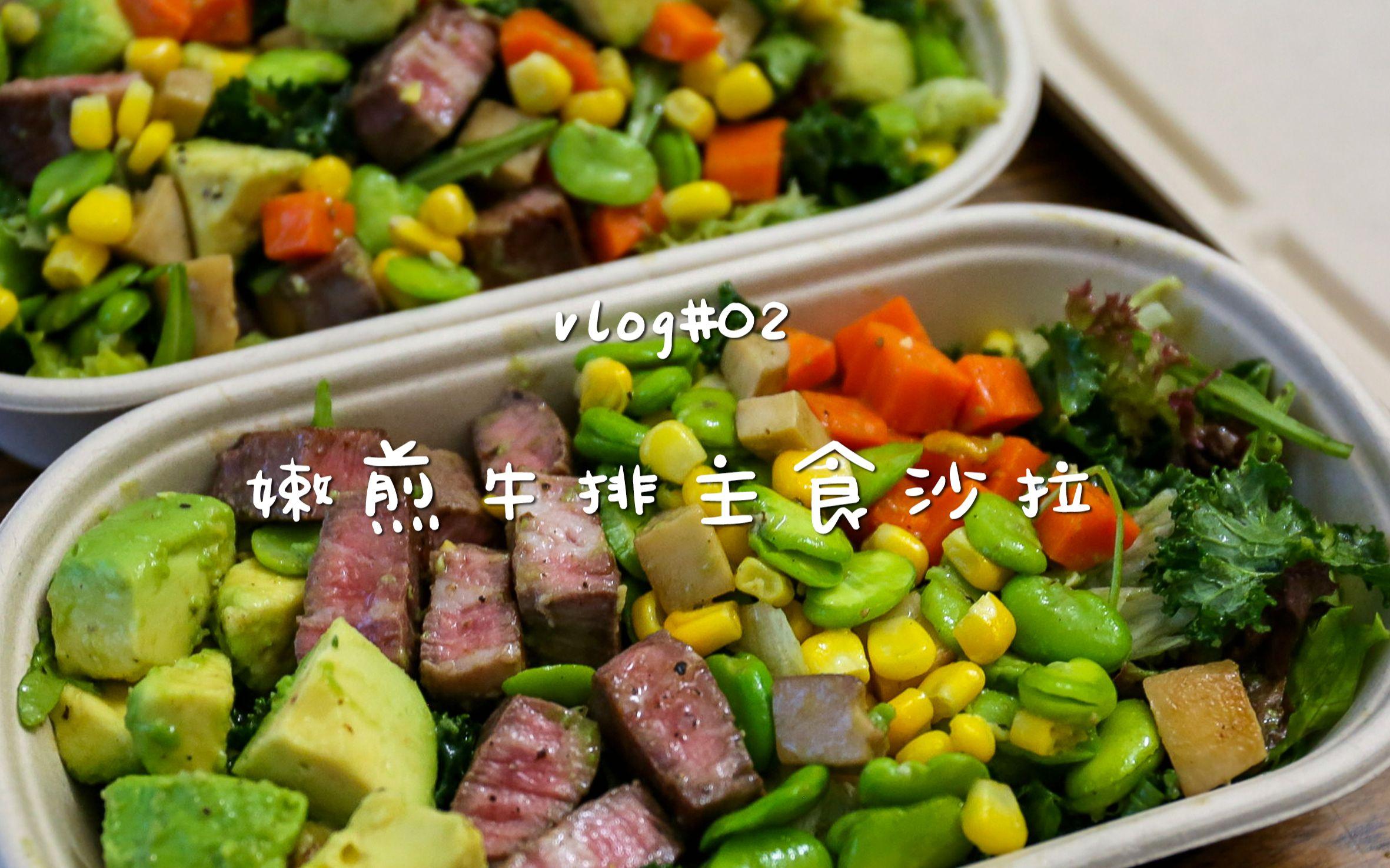 【迷特波鲁】vlog#02 嫩煎牛排主食沙拉
