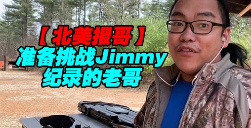 【北美报哥】准备挑战Jimmy记录的老哥