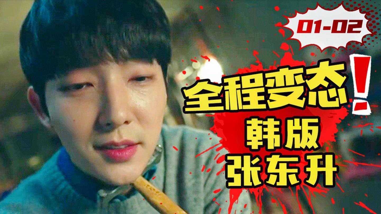 韩版张东升! 变态杀手化身完美人夫, 太可怕了! 《邪恶之花》1-2