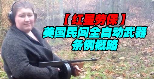 【红星劳保】想要突突突没那么容易!美国民间全自动武器条例概略