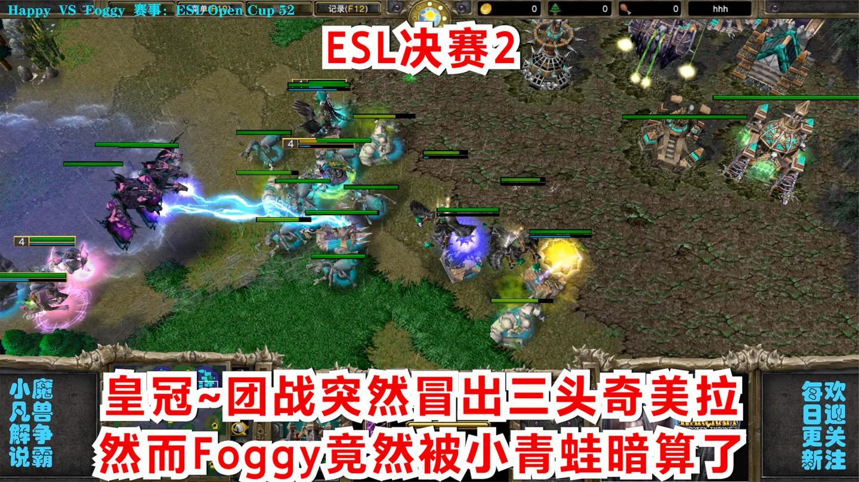 皇冠~团战突然冒出三头奇美拉, 然而Foggy竟然被小青蛙暗算了