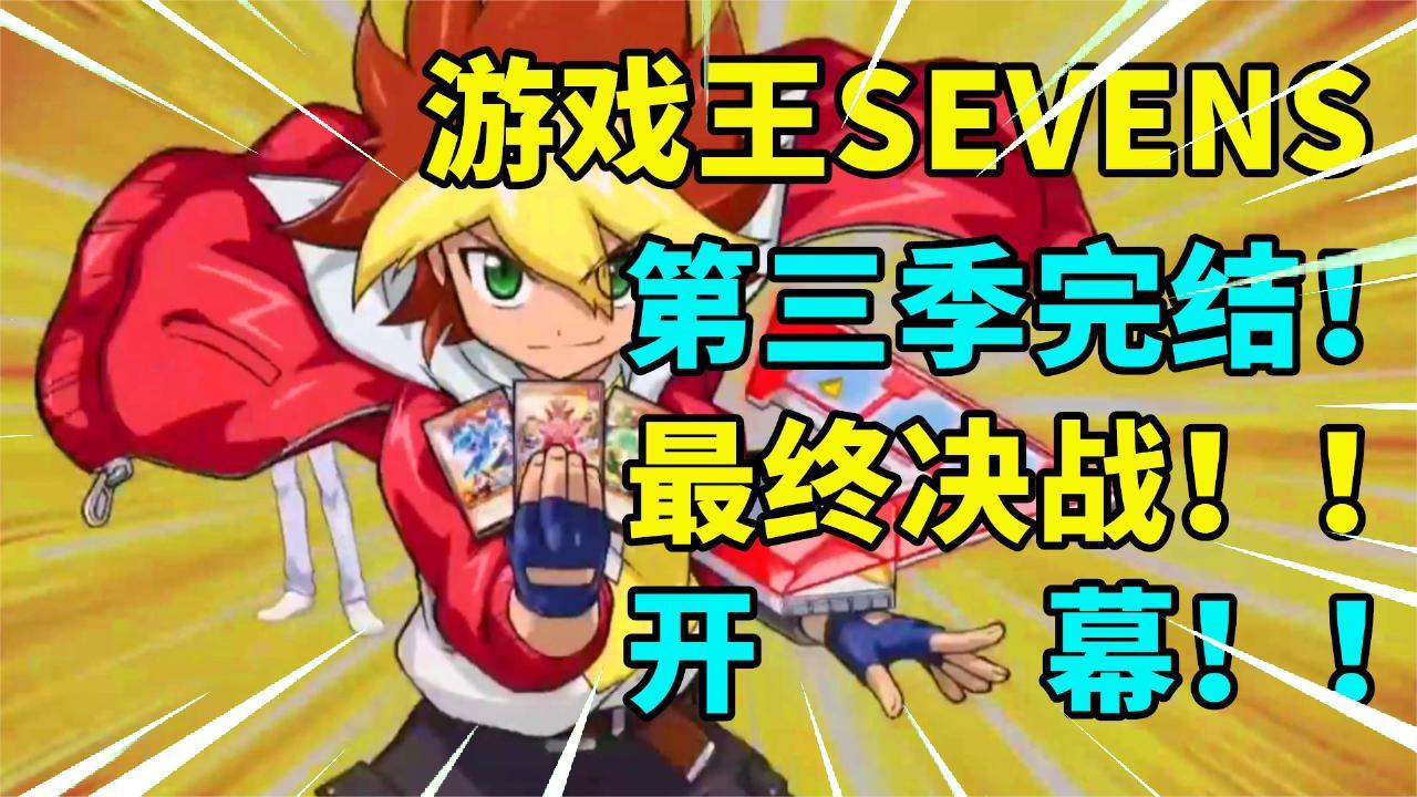 游戏王SEVENS第三季完结解说! 极限最终战! 开幕!