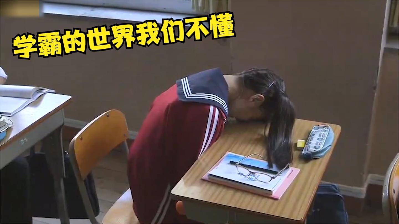 气死人的学霸系列: 千万不要叫醒正在睡觉的学霸, 老师都被吓懵了