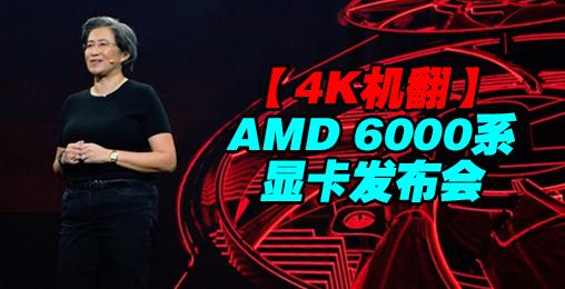 【4K机翻】AMD6000系显卡发布会