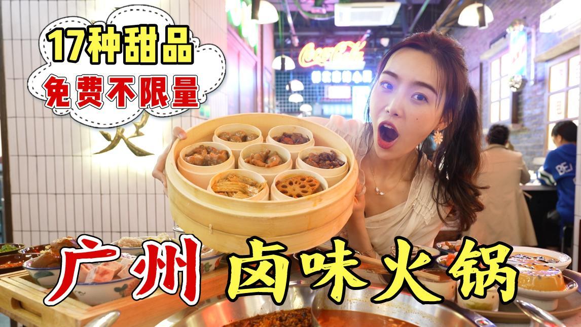 妹子在广州花168吃特辣卤味火锅双人餐, 17种甜品无限量免费吃!