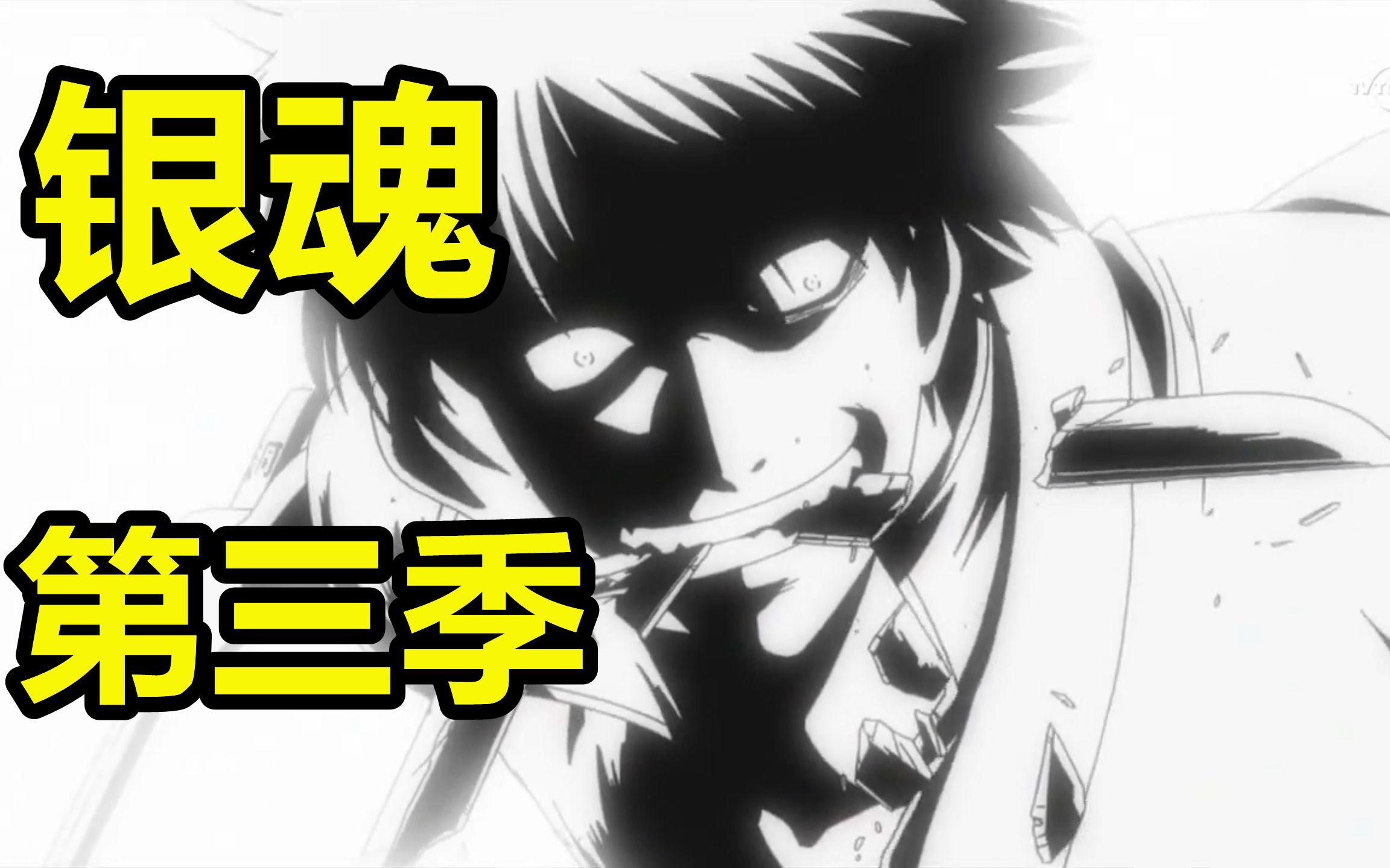 【银魂】第三季, 倾城篇&暗杀将军篇! 主线剧情05