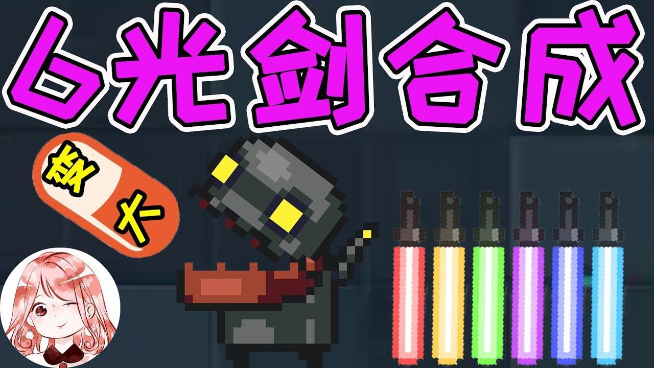 """【元氣騎士•Soul Knight】铜墙铁壁!6光剑合成双土豪金,连吃3个变大""""药丸"""""""