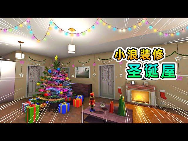 房产达人20: 小浪深夜来到粉丝家,为他布置圣诞屋