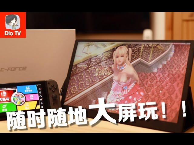 """千元不到的switch便携显示器也叫""""pro""""?c-force 011x pro介绍体验"""