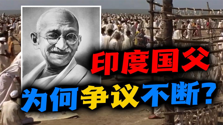 """甘地: """"拿出2亿人让日本杀"""", 印度国父的""""非暴力""""真的管用?"""