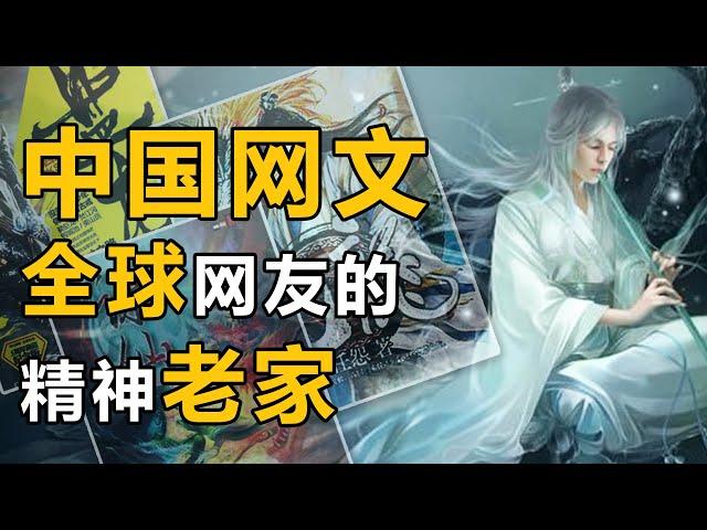 乘风破浪的中国网文: 一招俘获万千老外的心