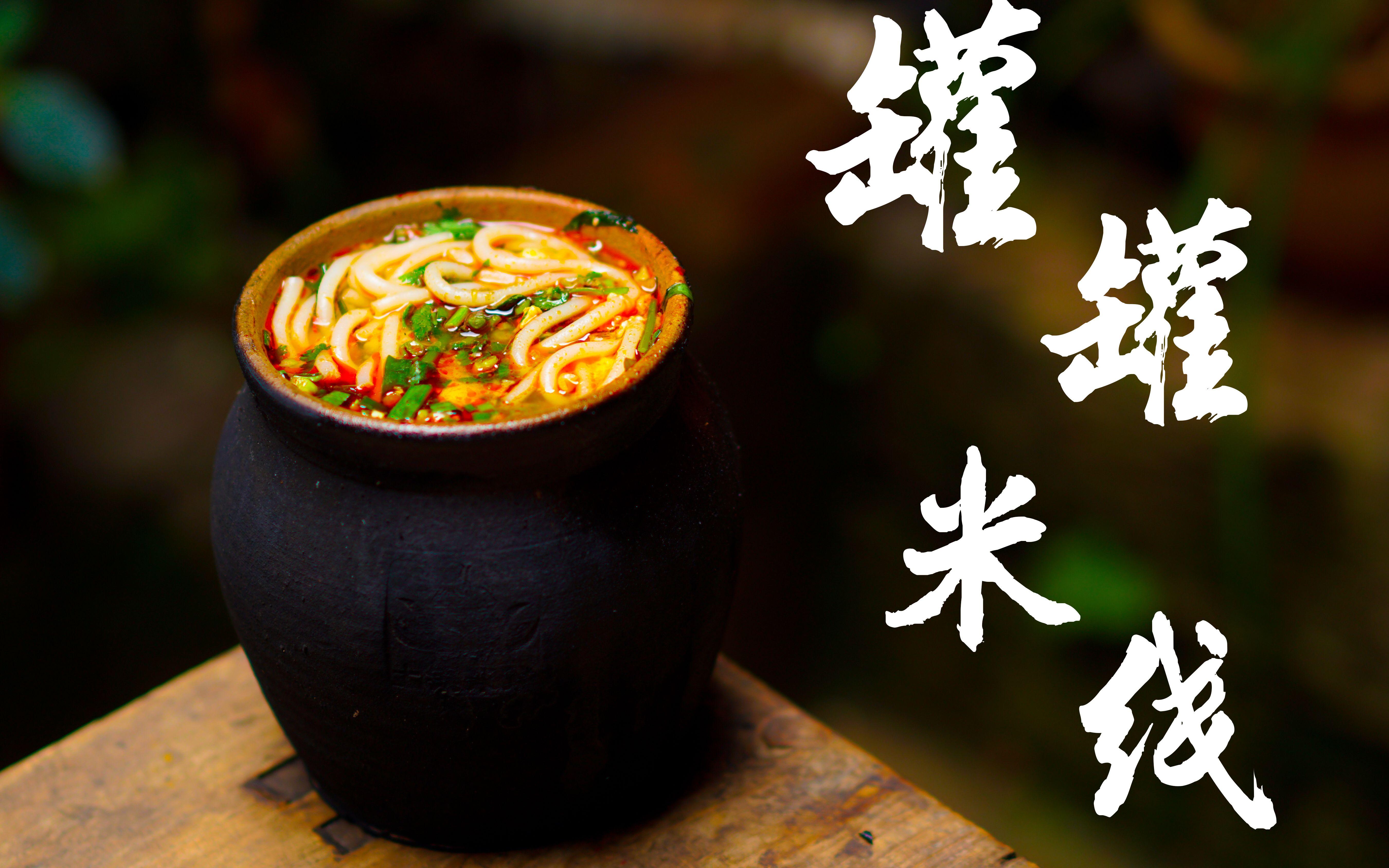 向往的美食-罐煮米线