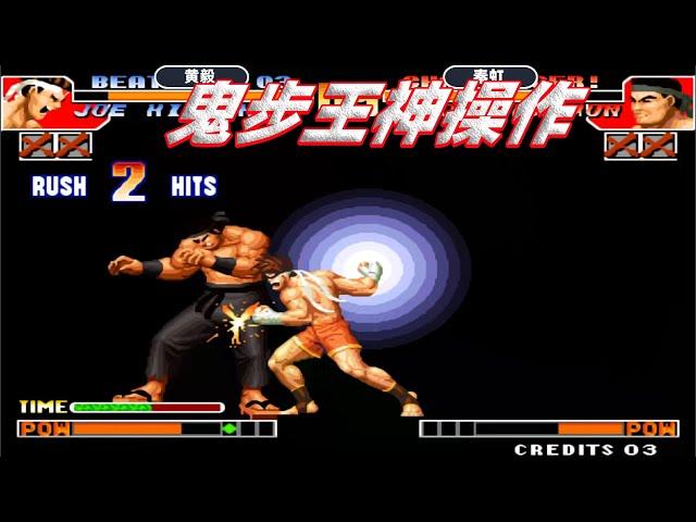 拳皇97: 此人把鬼步玩出新高度,东丈强势压制让大门崩溃