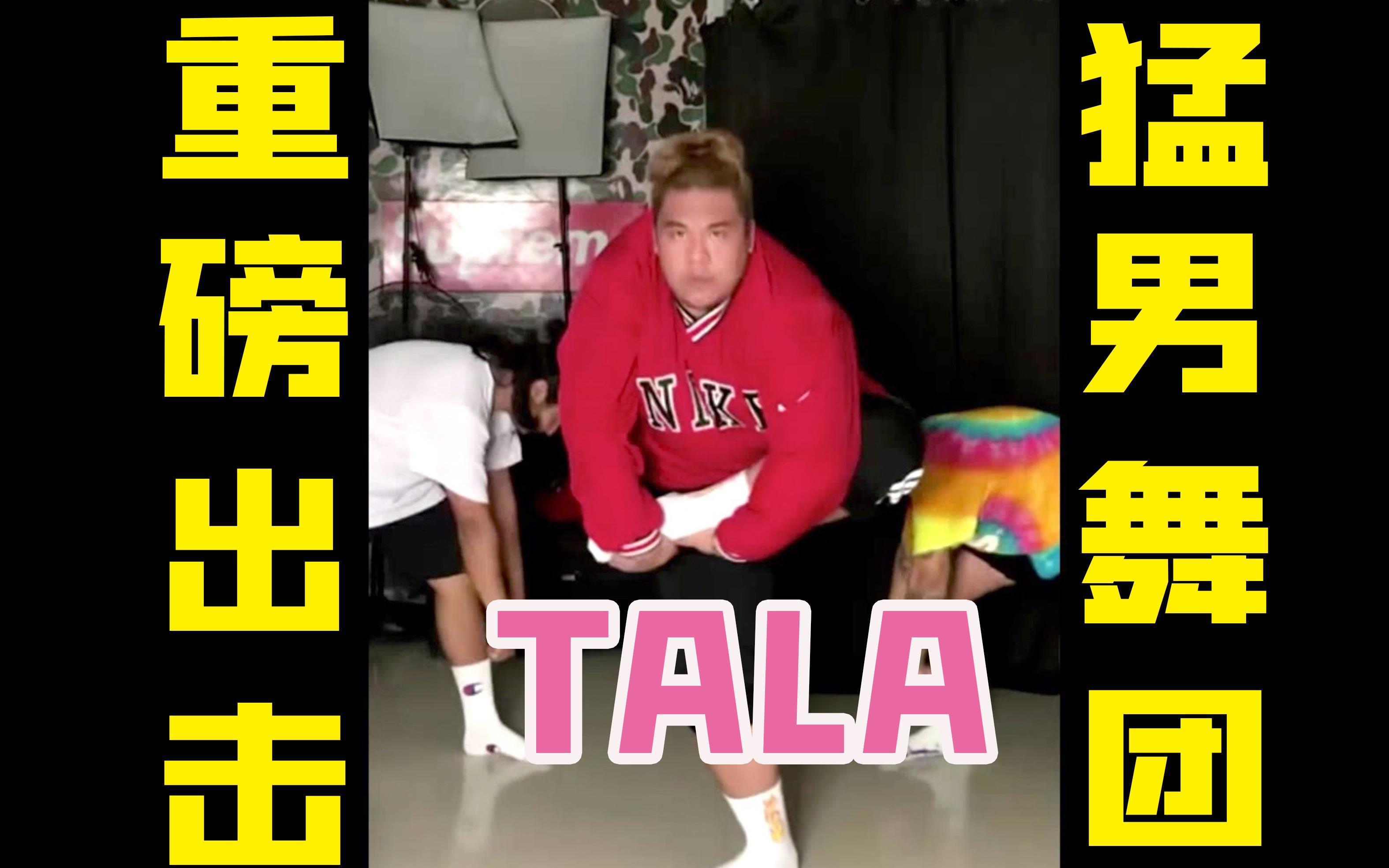 【猛男舞团】TALA 期待已久的重磅登场