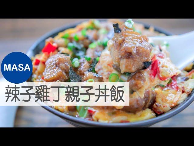 辣子雞丁親子丼飯/ spicy chicken oyako don|masaの料理abc