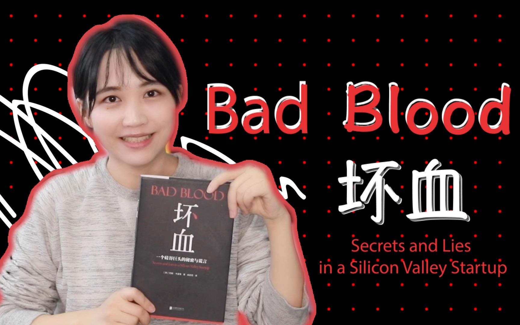硅谷史上最强骗局是如何炼成的? 《坏血》| Luna的书房VOL.01 【纪实】