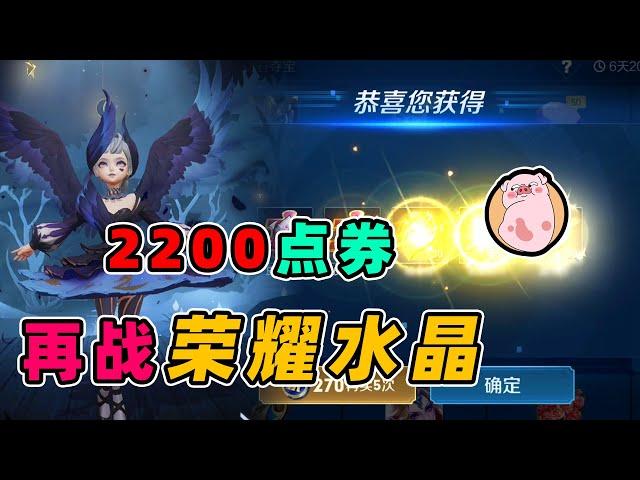 【s裴奇】居哥显摆天鹅之梦,2200点券再战荣耀水晶!给我出