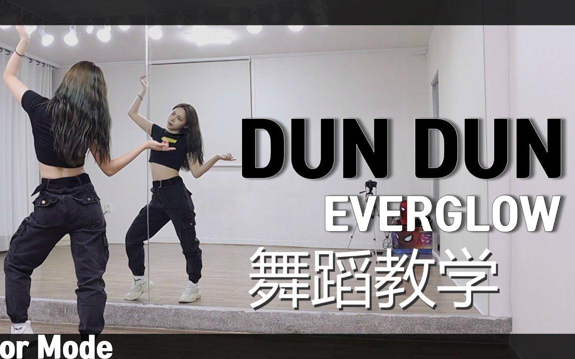【舞蹈教学】Everglow《DUN DUN》镜面分解教学