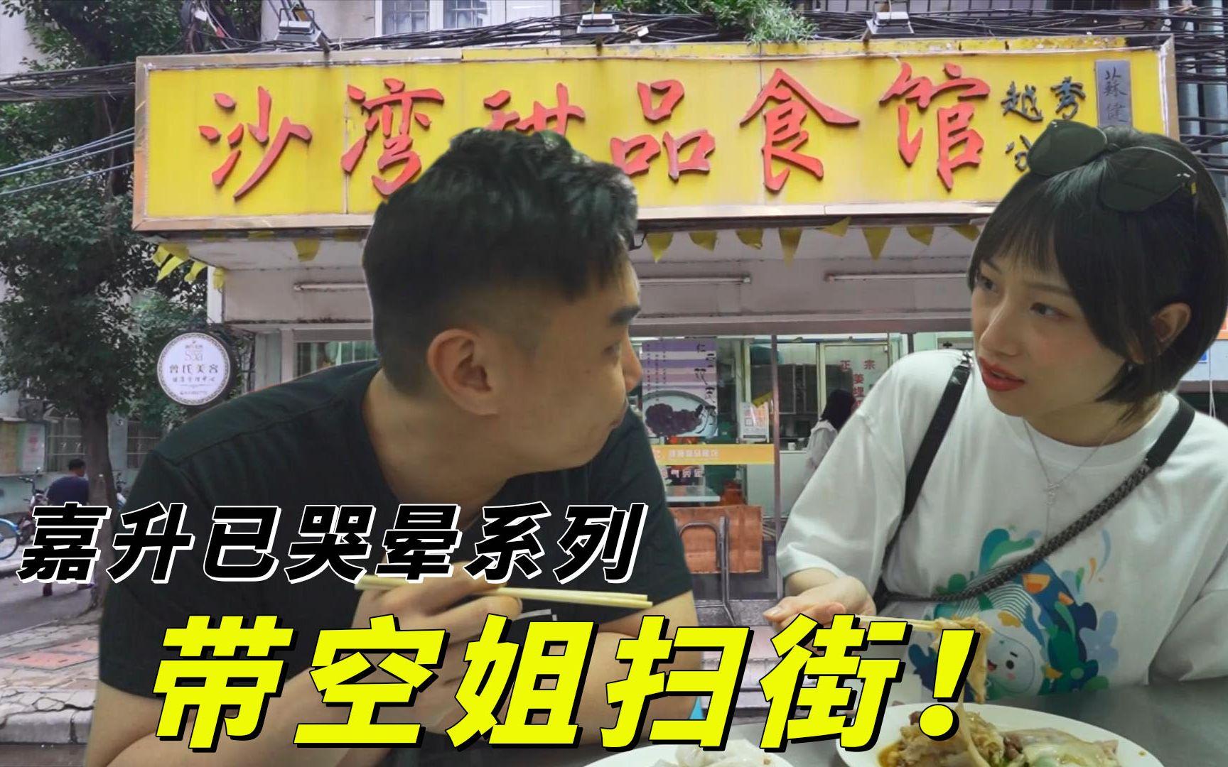 【品城记】姚大秋居然能约到空姐陪他去扫街探店? ! 嘉升已哭晕!
