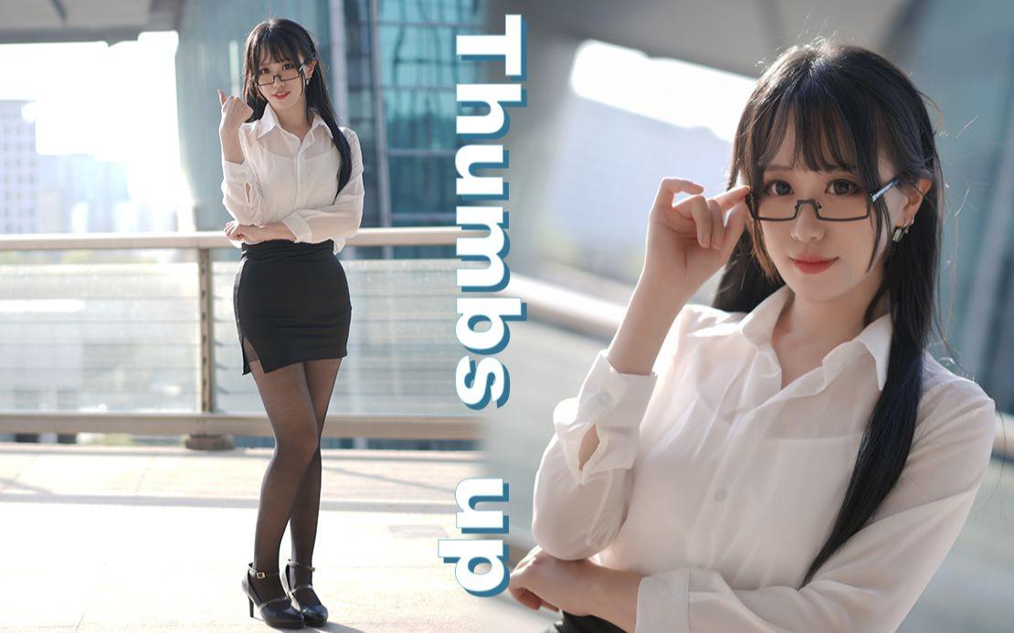 【竖屏肥美暴击】Thumbs up♡最萌眼镜娘秘书