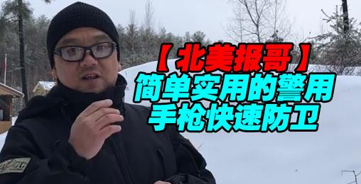 【北美报哥】简单实用警用手枪快速防卫
