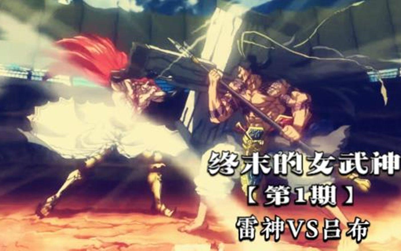 终末的女武神01: 人类首次挑战神明, 飞将吕布vs雷神托尔