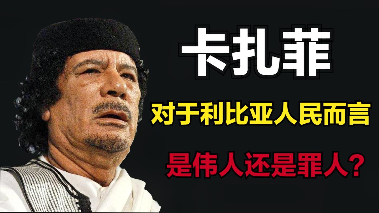 北非一代枭雄, 执政42年, 卡扎菲的传奇人生