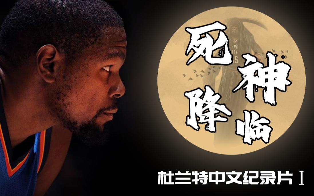 【杜兰特】中文纪录片《死神降临》上集, 历史级得分手的成长之路
