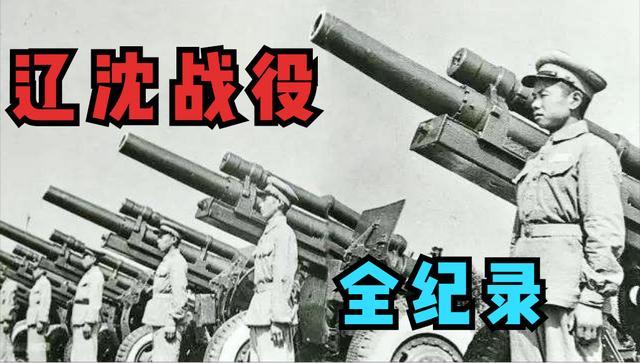 凤凰卫视—辽沈战役全纪录(五)解放沈阳