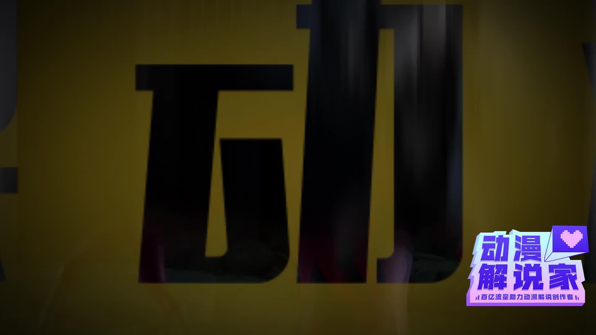 刺客伍六七第三季预告迟迟未出, 官方的一个问号令观众失去信心!