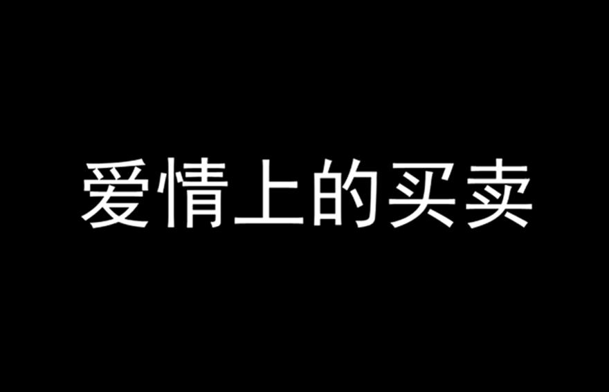 舌尖上的中国 之 爱情上的买卖