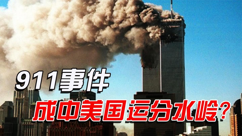 中美国运分水岭: 911事件后美国走下坡路, 给中国带来什么机遇?