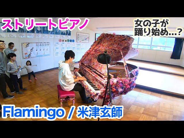 せっかくピンクの派手なストリートピアノで「flamingo」を弾いたのに、女の子が踊ってくれないと俺はツラミンゴ【よみぃ】